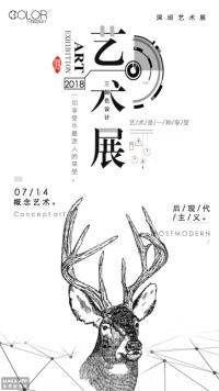 艺术美术展宣传通用海报(三颜色设计)