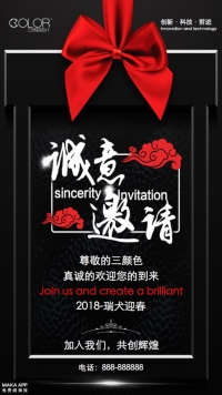 企业通用邀请海报(三颜色设计)