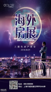海外房产房展宣传通用海报(三颜色设计)