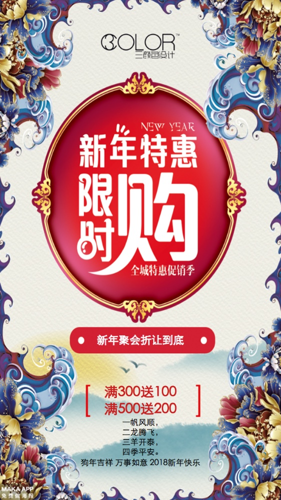 新年春节促销年货