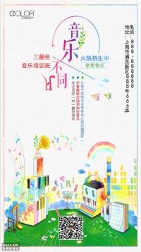 音乐班招生培训宣传通用海报(三颜色设计)