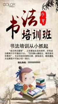 少儿书法培训招生宣传海报(三颜色设计)