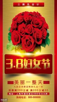 3.8妇女节活动促销推广通用宣传海报(三颜色设计)