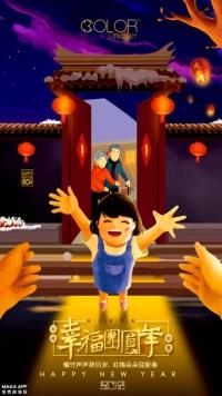 春节团圆饭