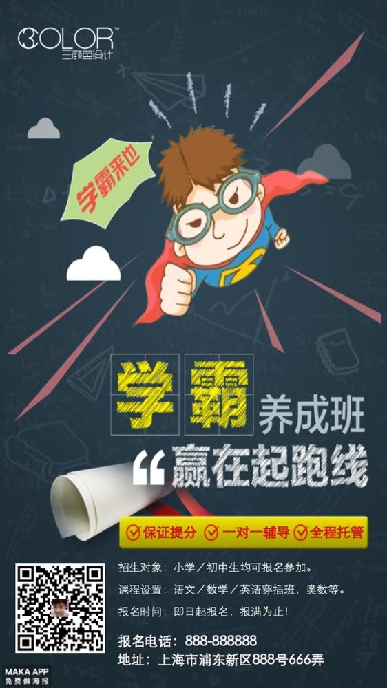 课业辅导招生培训宣传通用海报(三颜色设计)