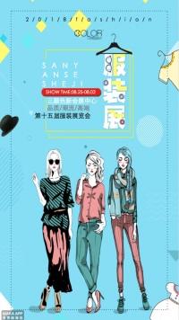 服装展宣传通用海报(三颜色设计)