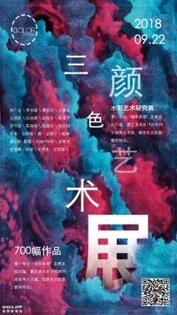 艺术设计展会宣传通用海报(三颜色设计)