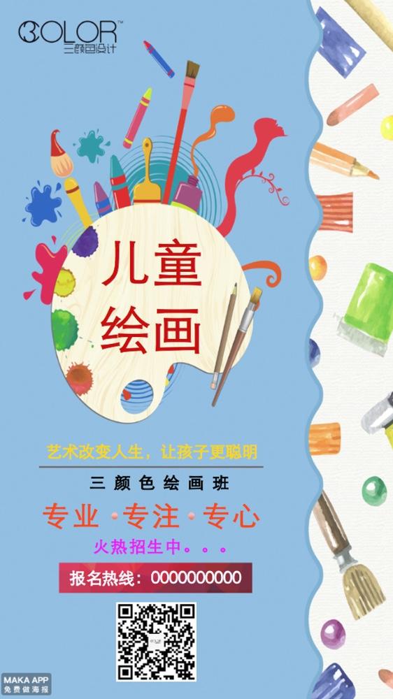 儿童绘画艺术招生培训卡通手绘宣传海报(三颜色设计)