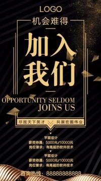 高端黑金企业公司通用招聘海报
