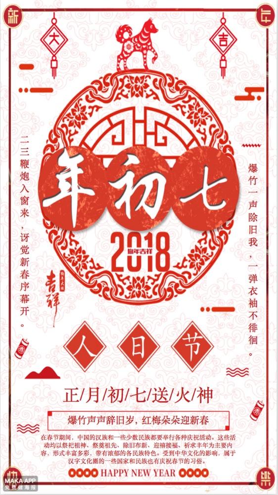 春节初七新年祝福