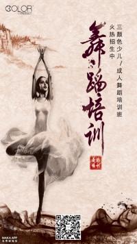 舞蹈招生培训宣传通用海报(三颜色设计)