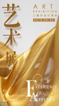 高端艺术展宣传通用海报(三颜色设计)