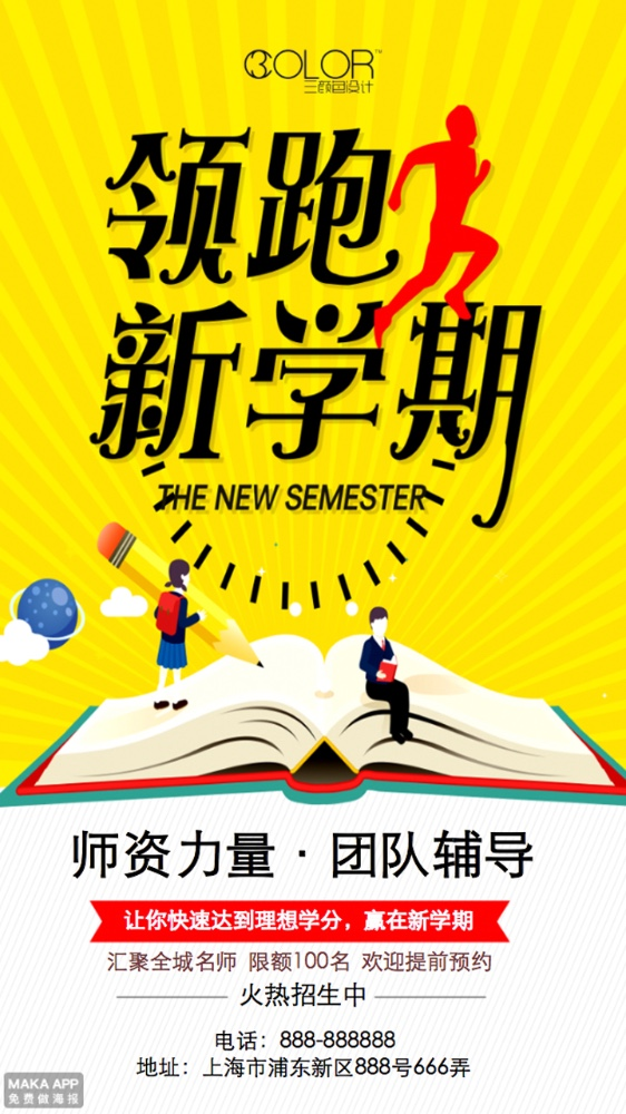 新学期课业辅导招生培训宣传通用海报(三颜色设计)