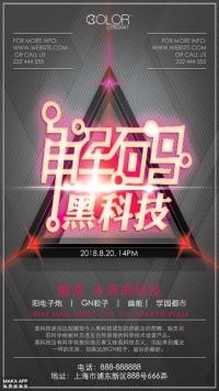 智能科技展宣传通用海报(三颜色设计)
