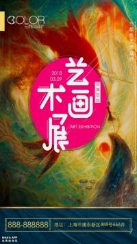 艺术画展宣传通用海报(三颜色设计)