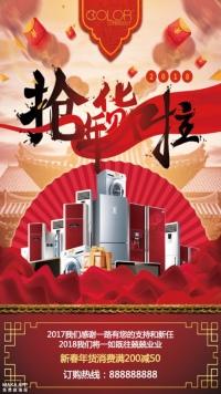 新年快乐年货节春节