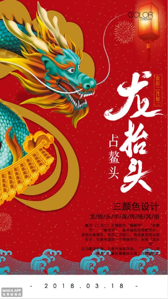 二月二龙抬头企业通用宣传海报(三颜色设计)