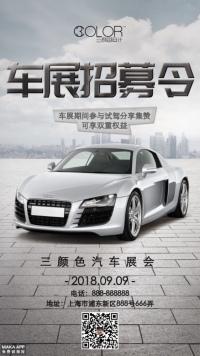 汽车展会招募宣传通用海报(三颜色设计)