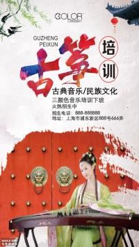 古筝音乐招生培训宣传通用海报(三颜色设计)