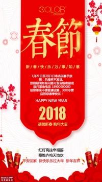 春节除夕祝福新春