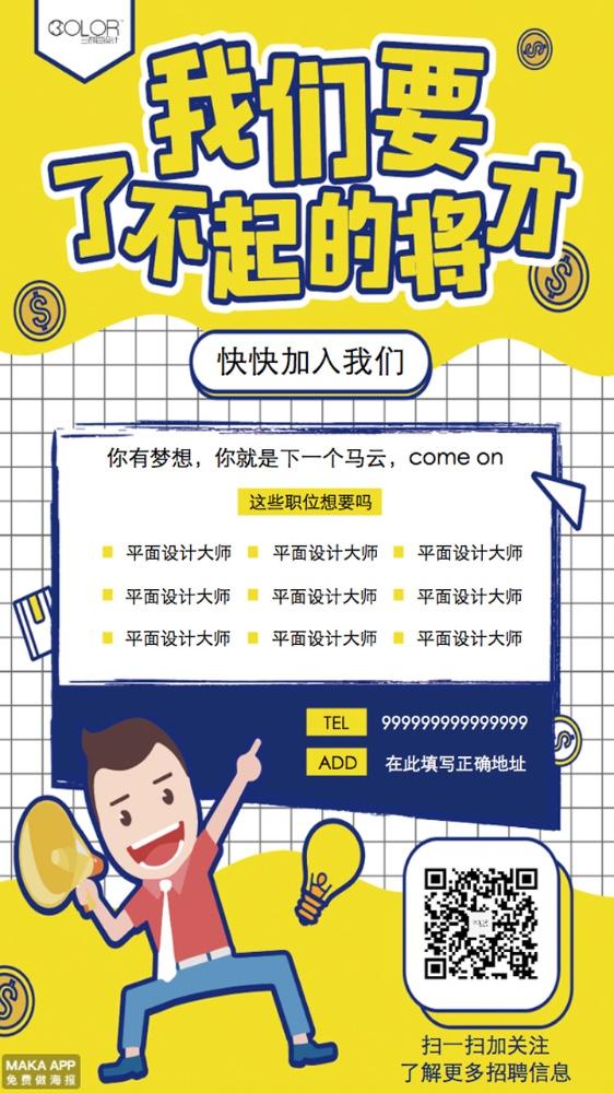 企业通用卡通手绘招聘宣传海报(三颜色设计)