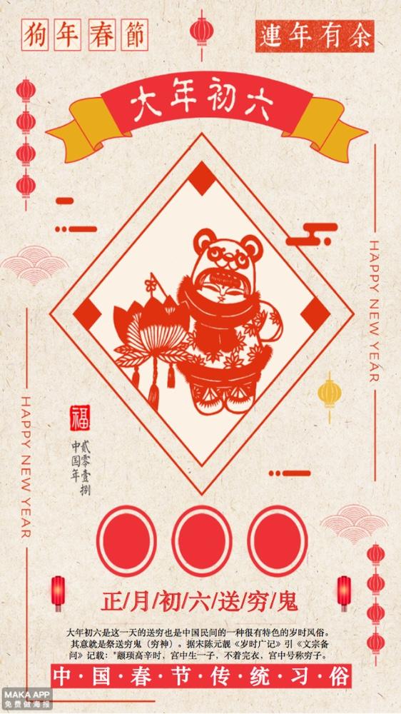 初六春节新年