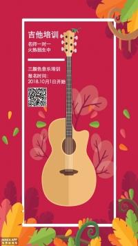 吉他音乐招生培训宣传通用海报(三颜色设计)