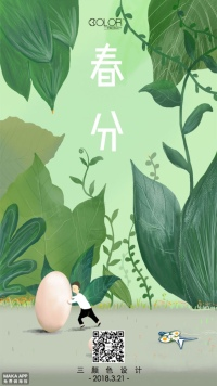 春分企业通用宣传海报(三颜色设计)