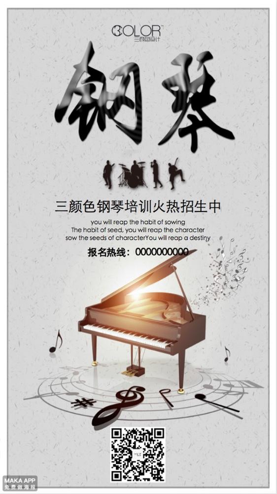 钢琴培训招生宣传海报(三颜色设计)
