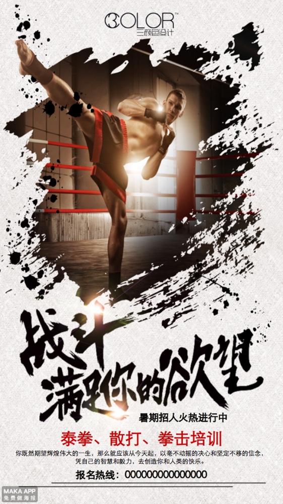 拳击培训招生宣传海报(三颜色设计)
