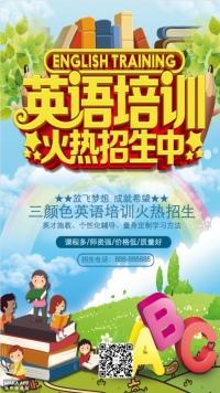 英语招生培训宣传通用海报(三颜色设计)