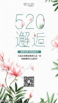 5.20表白节活动促销通用宣传海报(三颜色设计)