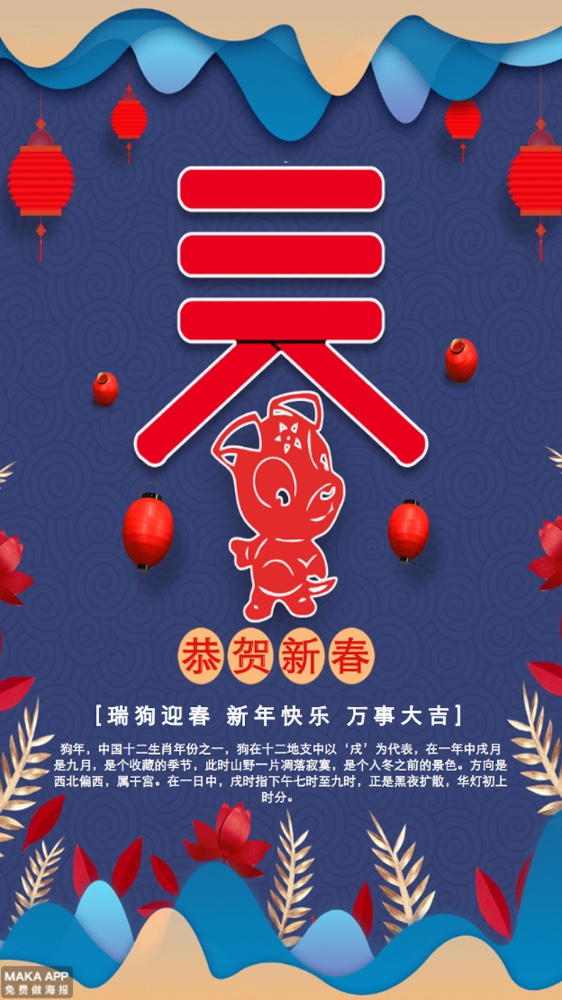 春节祝福贺卡