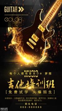 高端黑金吉他音乐招生培训宣传通用海报(三颜色设计)