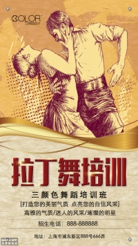 拉丁舞招生培训宣传通用海报(三颜色设计)
