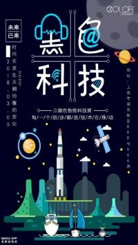 黑色科技展宣传通用海报(三颜色设计)