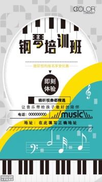 钢琴招生培训宣传海报(三颜色设计)