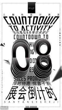 展会倒计时宣传通用海报(三颜色设计)