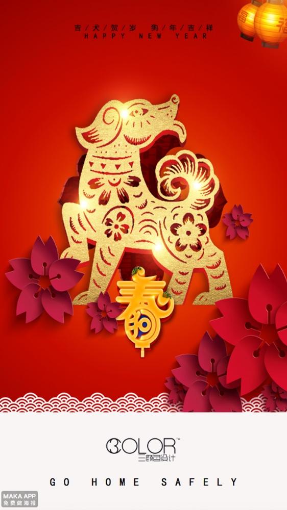 狗年贺卡春节