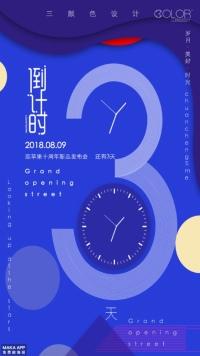 新品发布会开幕仪式宣传通用海报(三颜色设计)