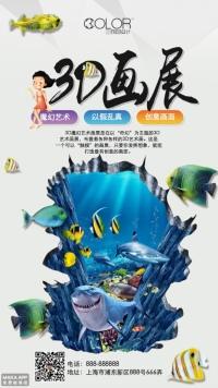 3D画展宣传通用海报(三颜色设计)