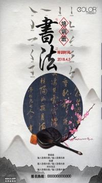 书法招生培训宣传海报(三颜色设计)