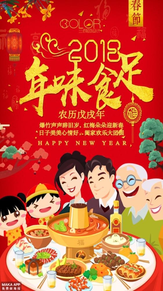 春节过年祝福