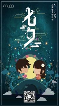 8.17七夕节通用宣传海报(三颜色设计)