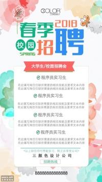 春季校园招聘企业通用宣传海报(三颜色设计)