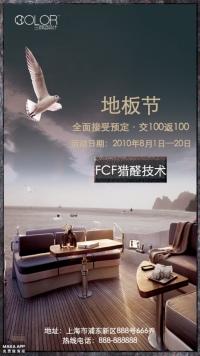 地板瓷砖行业开业促销通用宣传海报(三颜色设计)