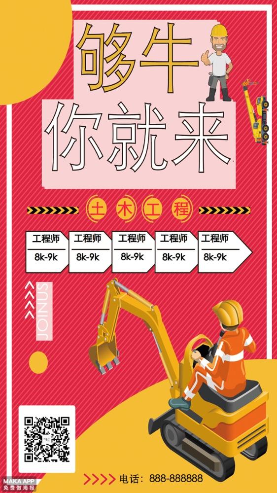 土木工程建筑公司招聘企业通用宣传海报(三颜色设计)