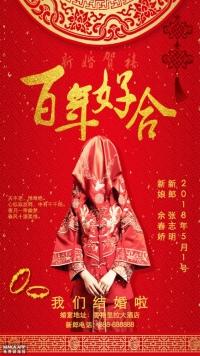 中式结婚婚礼邀请函通用海报(三颜色设计)