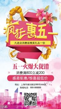 5.1劳动节活动促销通用宣传海报(三颜色设计)