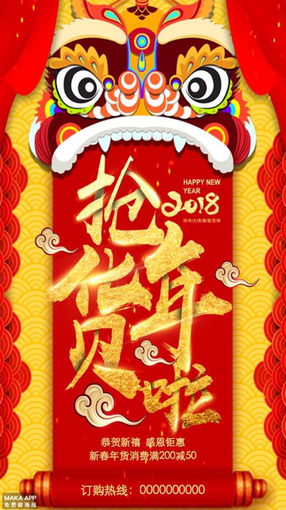 年货春节促销